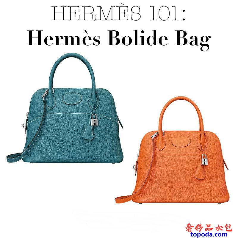 爱马仕Hermes Bolide包